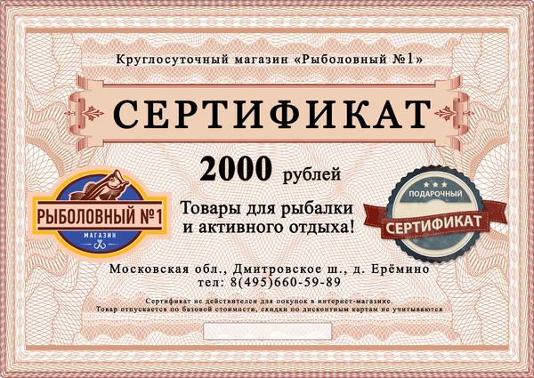 Сертификат подарочный 2000 рублей